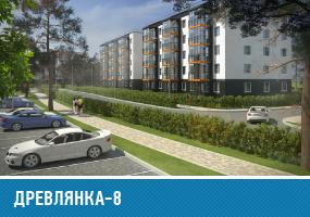 Жилой комплекс «Древлянка-8»