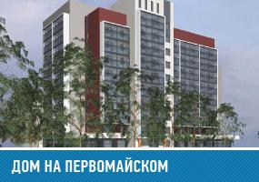 Жилой дом на Первомайском