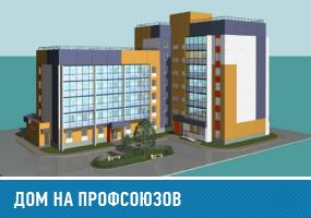Жилой дом на Профсоюзов